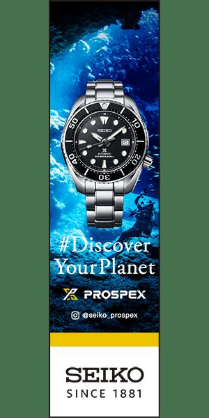 PROSPEX PAH SPB101J1