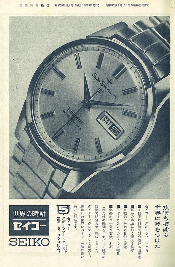 Rani novinski oglas za Seiko 5
